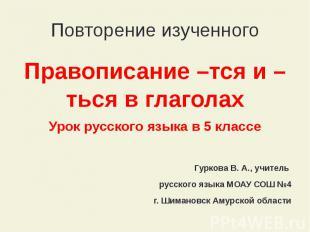 Повторение изученного Правописание –тся и –ться в глаголахУрок русского языка в