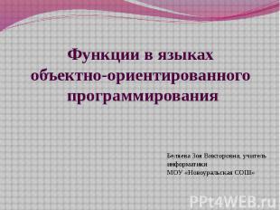 Функции в языках объектно-ориентированного программирования Беляева Зоя Викторов