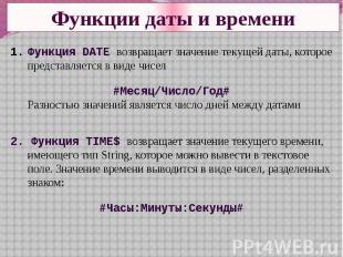 Функции даты и времени Функция DATE возвращает значение текущей даты, которое пр