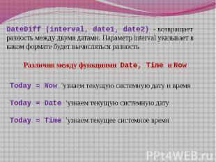 DateDiff (interval, date1, date2) - возвращает разность между двумя датами. Пара