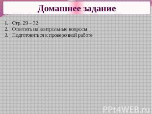 Домашнее задание Стр. 29 – 32Ответить на контрольные вопросыПодготовиться к пров
