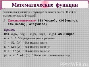 Математические функции Значения аргументов и функций являются числа. В VB 12 мат