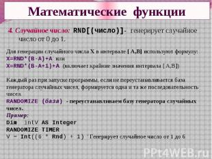 Математические функции 4. Случайное число: RND[(число)]- генерирует случайное чи