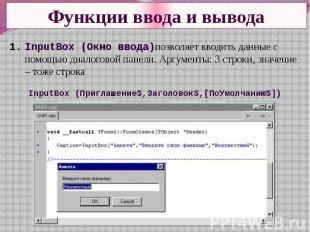 Функции ввода и вывода InputBox (Окно ввода)позволяет вводить данные с помощью д