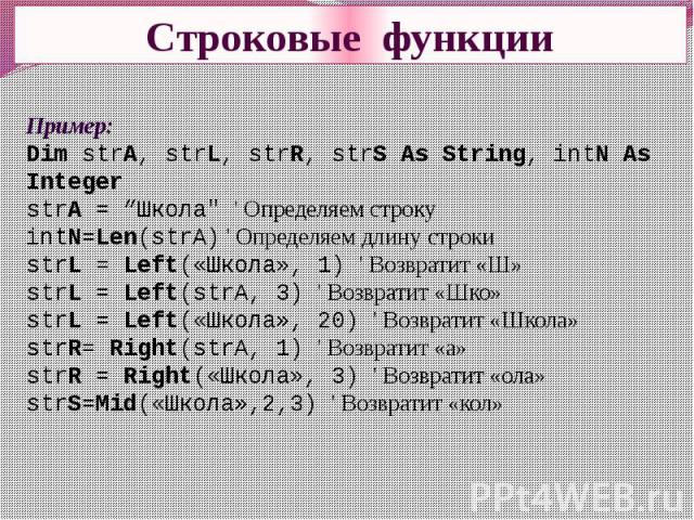 "Строковые функции Пример:Dim strA, strL, strR, strS As String, intN As IntegerstrA = ""Школа"