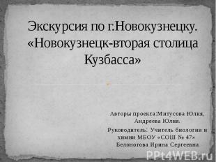 Экскурсия по г.Новокузнецку. «Новокузнецк-вторая столица Кузбасса» Авторы проект