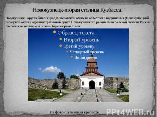 Новокузнецк-вторая столица Кузбасса. Новокузнецк - крупнейший город Кемеровской
