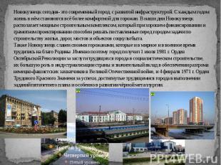 Новокузнецк сегодня- это современный город, с развитой инфраструктурой. С каждым