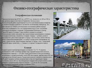 Физико-географическая характеристика Город расположен под 53°45' с.ш. и 87°07' в