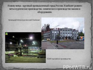 Новокузнецк - крупный промышленный город России. Наиболее развито металлургическ
