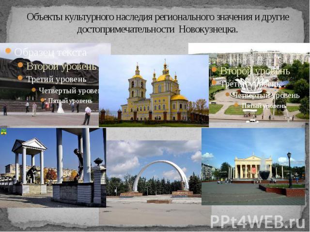 Объекты культурного наследия регионального значения и другие достопримечательности Новокузнецка.