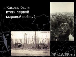 1. Каковы были итоги первой мировой войны?