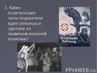 3. Какие политические силы подхватили идею реванша и сделали ее знаменем внешней