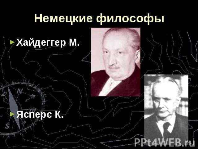 Немецкие философыХайдеггер М.Ясперс К.