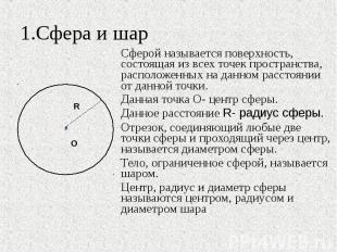 1.Сфера и шар Сферой называется поверхность, состоящая из всех точек пространств