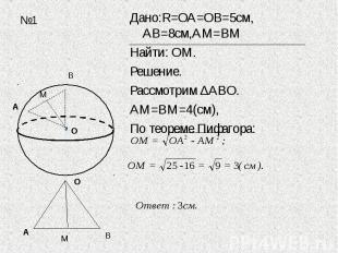 Дано:R=ОА=ОВ=5см, АВ=8см,АМ=ВМНайти: ОМ.Решение.Рассмотрим ∆АВО.АМ=ВМ=4(см),По т