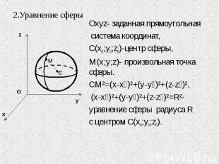 2.Уравнение сферы Охуz- заданная прямоугольная система координат,С(х0;у0;z0)-цен