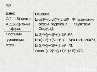 Дано:С(2;-1;5)-центр,А(1;5;-1)-точка сферы.Составьте уравнение сферы Решение.(х-