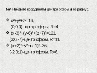 №4 Найдите координаты центра сферы и её радиус. х²+у²+z²=16, (0;0;0)- центр сфер