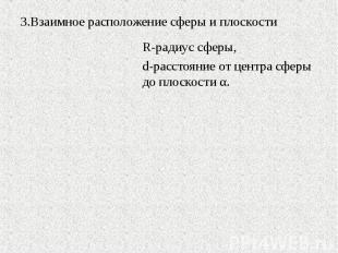 3.Взаимное расположение сферы и плоскости R-радиус сферы,d-расстояние от центра