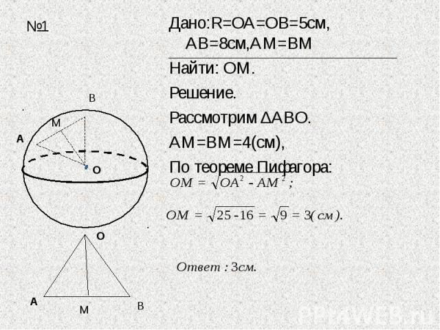 Дано:R=ОА=ОВ=5см, АВ=8см,АМ=ВМНайти: ОМ.Решение.Рассмотрим ∆АВО.АМ=ВМ=4(см),По теореме Пифагора: