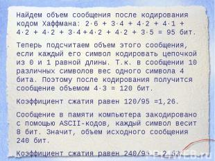 Найдем объем сообщения после кодирования кодом Хаффмана: 2·6 + 3·4 + 4·2 + 4·1 +