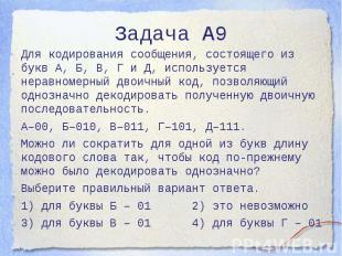 Задача А9 Для кодирования сообщения, состоящего из букв А, Б, В, Г и Д, использу