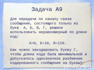 Задача А9 Для передачи по каналу связи сообщения, состоящего только из букв А, Б