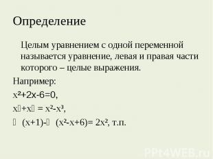 Определение Целым уравнением с одной переменной называется уравнение, левая и пр
