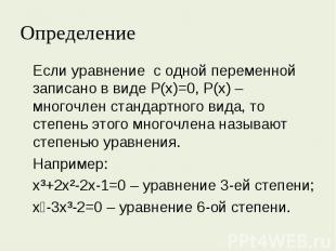Если уравнение с одной переменной записано в виде Р(х)=0, Р(х) – многочлен станд