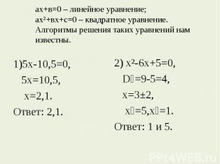 ах+в=0 – линейное уравнение; ах²+вх+с=0 – квадратное уравнение.Алгоритмы решения