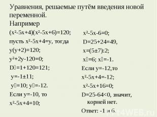 Уравнения, решаемые путём введения новой переменной.Например (х²-5х+4)(х²-5х+6)=