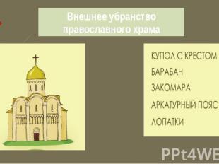 Внешнее убранство православного храма