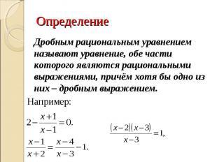 Определение Дробным рациональным уравнением называют уравнение, обе части которо