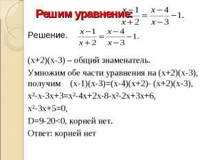 Решим уравнение: Решение.(х+2)(х-3) – общий знаменатель.Умножим обе части уравне