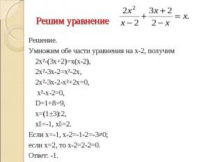 Решим уравнение Решение.Умножим обе части уравнения на х-2, получим 2х²-(3х+2)=х