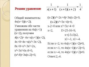 Решим уравнение Общий знаменатель: 4х(х+1)(х+2).Умножим обе части уравнения на 4