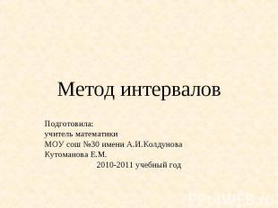 Метод интервалов Подготовила:учитель математикиМОУ сош №30 имени А.И.КолдуноваКу