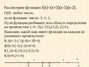 Рассмотрим функцию f(х)=(х+3)(х-1)(х-2). D(f)- любое число, нули функции- числа