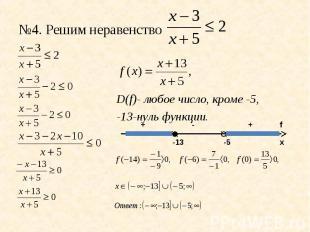 №4. Решим неравенство D(f)- любое число, кроме -5,-13-нуль функции.
