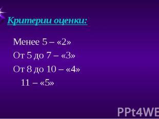 Критерии оценки:Менее 5 – «2»От 5 до 7 – «3»От 8 до 10 – «4»11 – «5»