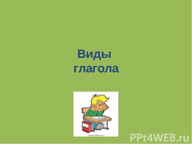 Виды глагола