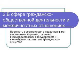 3.В сфере гражданско-общественной деятельности и межличностных отношениях Поступ