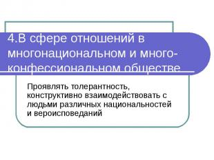 4.В сфере отношений в многонациональном и много- конфессиональном обществе Прояв