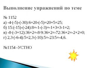 Выполнение упражнений по теме № 1152 а) -4·(-5)-(-30):6=20-(-5)=20+5=25;б) 15:(-