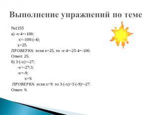 Выполнение упражнений по теме №1155 а) -х·4=-100; х=-100:(-4); х=25.ПРОВЕРКА: ес