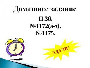 Домашнее задание П.36,№1172(а-з),№1175.