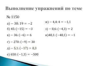 Выполнение упражнений по теме № 1150
