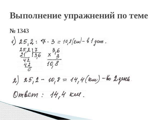 Выполнение упражнений по теме№ 1343