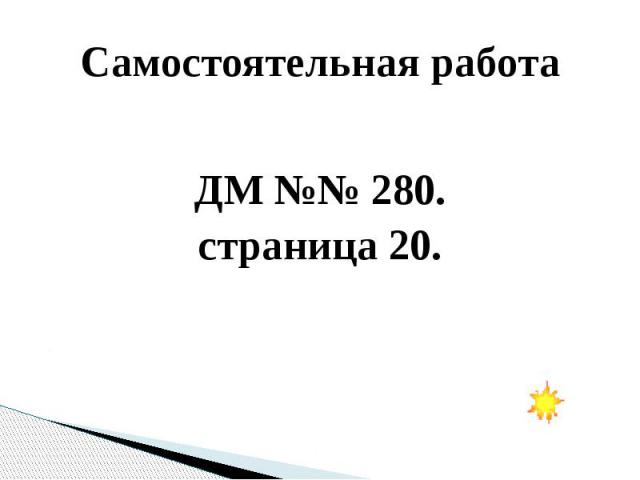 Самостоятельная работаДМ №№ 280.страница 20.